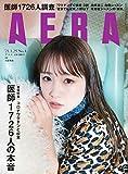 AERA (アエラ) 2021年 1/25 号【表紙:川栄李奈】 [雑誌]