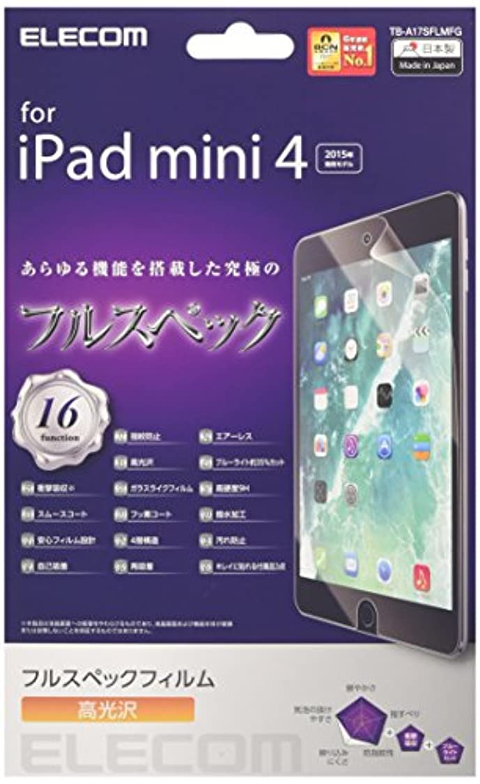 許可する北区別エレコム iPad mini5 /iPad mini4 保護フィルム 衝撃吸収 指紋防止 ブルーライトカット 高硬度9H フッ素コート 高光沢 TB-A17SFLMFG