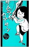 サムライカアサン 6 (クイーンズコミックス)