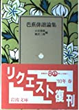 芭蕉俳諧論集 (岩波文庫 黄 206-5)