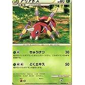 ポケモンカードゲーム アリアドス L1【ハートゴールド】005/070★