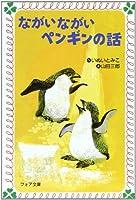 ながいながいペンギンの話 (フォア文庫)