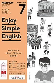 NHKラジオ エンジョイ・シンプル・イングリッシュ 2017年 7月号 [雑誌] (NHKテキスト)