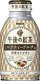 キリン 午後の紅茶 ミルクティー ドルチェ 和栗モンブラン ボトル缶 (250g×24本)