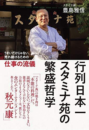 『行列日本一 スタミナ苑の 繁盛哲学』ホルモンを制する者は、焼肉業界を制す