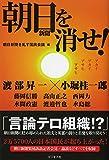朝日新聞を消せ!———言論テロ組織!?