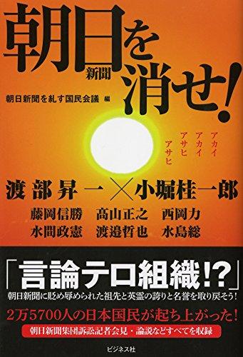 朝日新聞を消せ!〜言論テロ組織!?