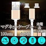 SP-MART(オリジナル)iPhone マグネット 着脱式 急速充電&データ転送 Lightning ケーブル & Micro USB-USBケーブル(2種選択必要) Android スマートフォン用ケーブル ランプ付仕様 マグネットチャージケーブル ライトニングケーブル アルミニウム合金 マグネット式充電esd3004_58 (USB-Micro USB, Gold)