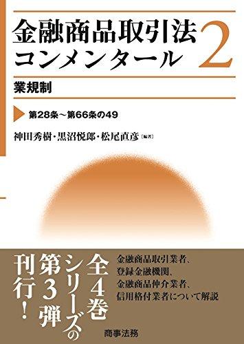 金融商品取引法コンメンタール 第2巻