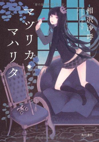 マツリカ・マハリタ (単行本)
