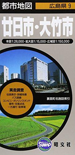 都市地図 広島県 廿日市・大竹市 (地図 | マップル)