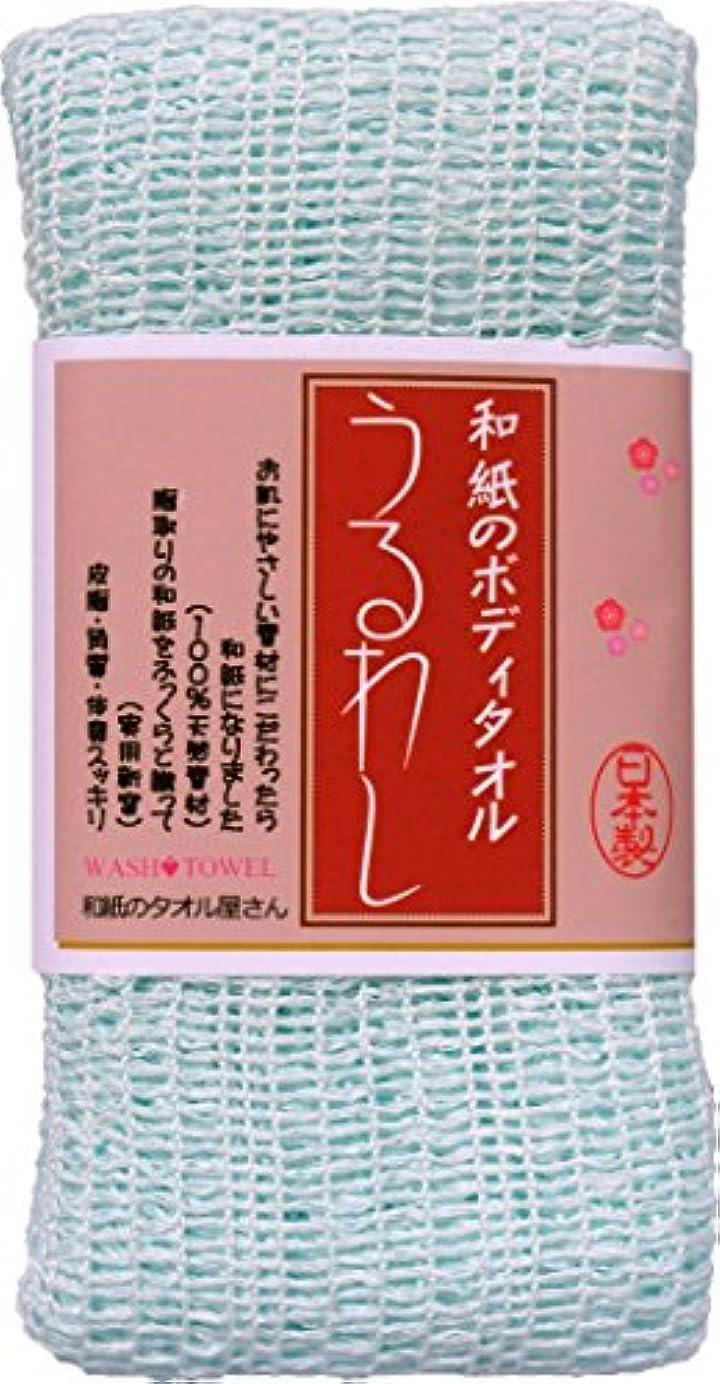 舌ペンフレンド悪性和紙タオル 「うるわし」 ボディタオル あぶら取り 垢すり 日本製 和紙のタオル屋さん製造:淡いアクアマリン