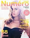 Numero TOKYO (ヌメロ・トウキョウ) 2012年 7月・8月合併号 [雑誌] 画像