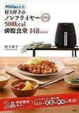 村上祥子のノンフライヤープラス 500kcal満腹食堂148レシピ Philips公式 (講談社のお料理BOOK)