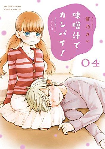 味噌汁でカンパイ!(4) (ゲッサン少年サンデーコミックス)