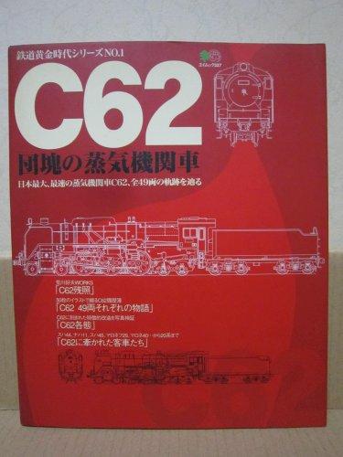 C62「団塊の蒸気機関車」―日本最大、最速の蒸気機関車C62、全49両の軌跡を辿る (エイムック―鉄道黄金時代シリーズ (327))