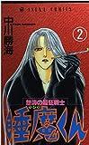 怒涛の最狂戦士睡魔くん 2 (あすかコミックス)