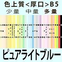 色上質(多量)B5<厚口>[ピュアライトブルー](5,000枚)