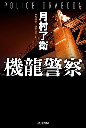 機龍警察(ハヤカワ文庫JA)の詳細を見る