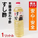 ヤマア 本醸造合わせ酢 すし酢 (1000ml) 【 野菜セット と同梱できます 】【 酢 九州 熊本 】