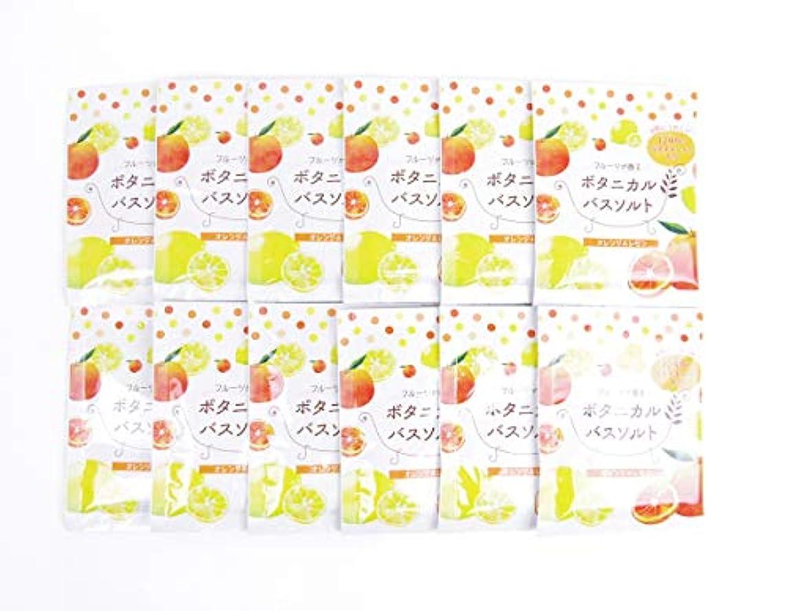 ほこりっぽい朝ごはん挨拶松田医薬品 フルーツが香るボタニカルバスソルト オレンジ&レモン 30g 12個セット