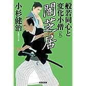 闇芝居: 般若同心と変化小僧(五) (光文社時代小説文庫)
