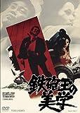 鉄砲玉の美学[DVD]