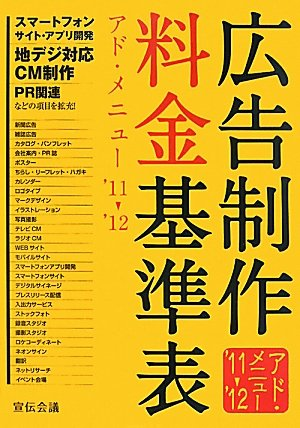 広告制作料金基準表―アド・メニュー〈'11‐'12〉