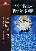 DVD>バイオ博士の科学絵本 1 (<DVD>)