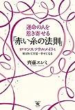 運命の人を惹き寄せる「赤い糸の法則」~ロマンス・ソウルメイトと結ばれて宇宙一幸せになる~ (美人時間ブック)
