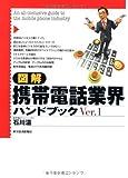 図解 携帯電話業界ハンドブック〈Ver.1〉