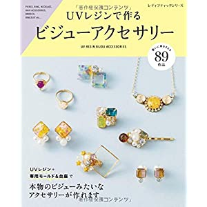 UVレジンで作るビジューアクセサリー (レディブティックシリーズno.4205)