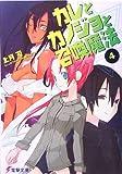 カレとカノジョと召喚魔法〈4〉 (電撃文庫)