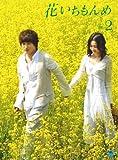 花いちもんめ DVD-BOX2 画像