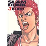 SLAM DUNK 完全版 1 (ジャンプコミックス デラックス)