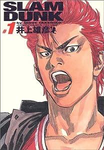 Slam dunk―完全版 (#1) (ジャンプ・コミックスデラックス)