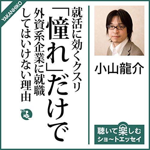 就活に効くクスリ:「憧れ」だけで外資系企業に就職してはいけない理由   小山 龍介