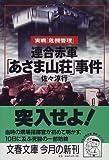 連合赤軍「あさま山荘」事件 (文春文庫)