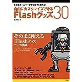自由にカスタマイズできるFlashグッズ30―自分のホームページやブログを飾ろう!