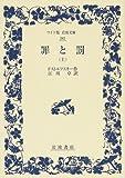 罪と罰〈上〉 (ワイド版岩波文庫)