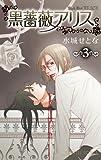 黒薔薇アリス 3 (プリンセスコミックス)