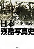 日本残酷写真史