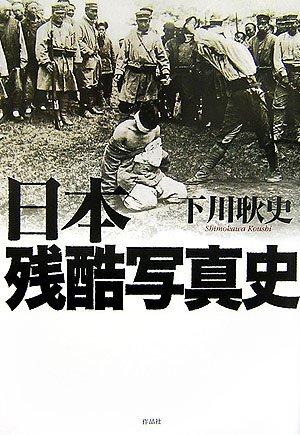 日本残酷写真史の詳細を見る