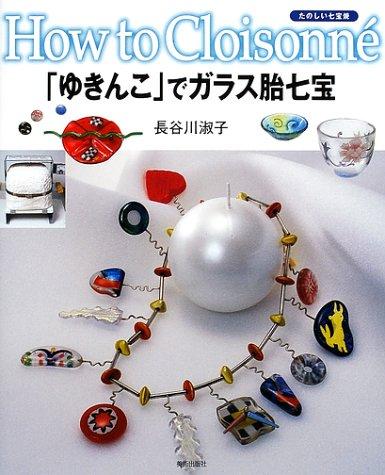 「ゆきんこ」でガラス胎七宝 (たのしい七宝焼-How to cloisonne-)
