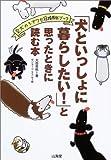 「犬といっしょに暮らしたい!」と思ったときに読む本―愛犬のシアワセ冠婚葬祭ブック