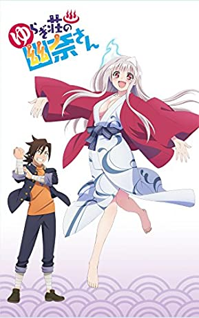ゆらぎ荘の幽奈さん(11) アニメBD同梱版: 週刊少年ジャンプ