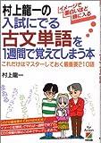 村上龍一の入試にでる古文単語を1週間で覚えてしまう本―これだけはマスターしておく最重要210語