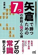 矢倉で勝つための7つの鉄則と16の心得 (マイナビ将棋BOOKS)