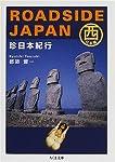 ROADSIDE JAPAN―珍日本紀行 西日本編 (ちくま文庫)