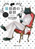猫伯爵の憂鬱 ~紅茶係はもふもふがお好き~